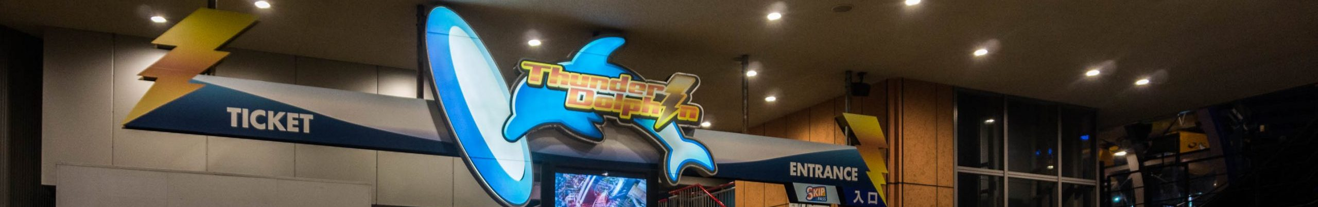 Kategorie: Tokyo Dome City Attractions